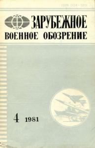 Зарубежное военное обозрение 1981 №04