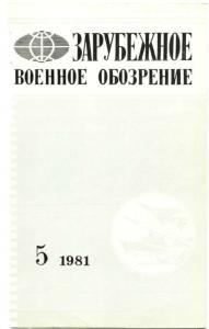 Зарубежное военное обозрение 1981 №05