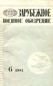 Зарубежное военное обозрение 1981 №06