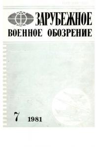 Зарубежное военное обозрение 1981 №07