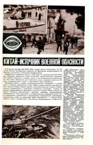 Зарубежное военное обозрение 1981 №08