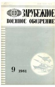 Зарубежное военное обозрение 1981 №09
