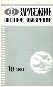 Зарубежное военное обозрение 1981 №10
