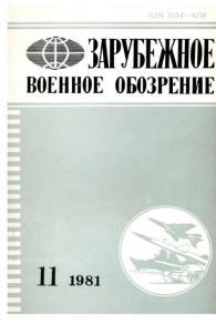 Зарубежное военное обозрение 1981 №11