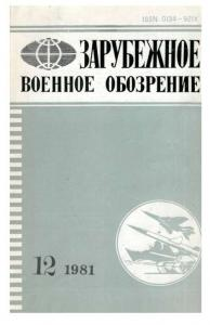 Зарубежное военное обозрение 1981 №12