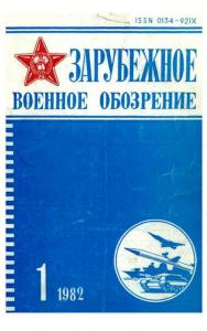 Зарубежное военное обозрение 1982 №01