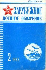 Зарубежное военное обозрение 1983 №02