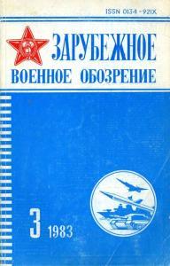 Зарубежное военное обозрение 1983 №03