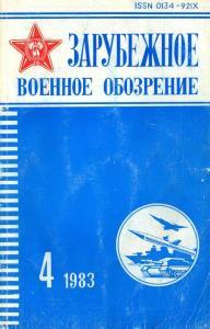 Зарубежное военное обозрение 1983 №04