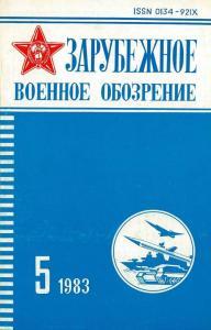 Зарубежное военное обозрение 1983 №05
