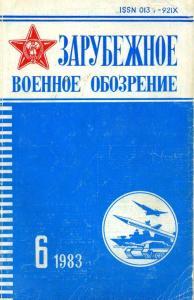 Зарубежное военное обозрение 1983 №06