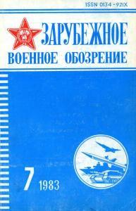 Зарубежное военное обозрение 1983 №07