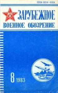 Зарубежное военное обозрение 1983 №08