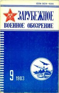 Зарубежное военное обозрение 1983 №09