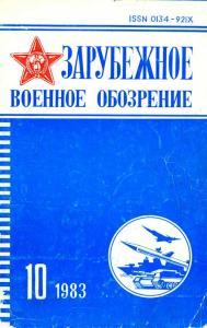Зарубежное военное обозрение 1983 №10
