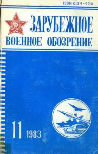 Зарубежное военное обозрение 1983 №11