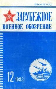 Зарубежное военное обозрение 1983 №12