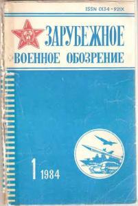 Зарубежное военное обозрение 1984 №01