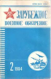Зарубежное военное обозрение 1984 №02