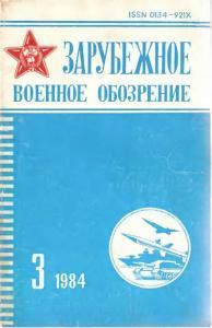 Зарубежное военное обозрение 1984 №03