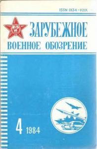 Зарубежное военное обозрение 1984 №04