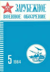 Зарубежное военное обозрение 1984 №05