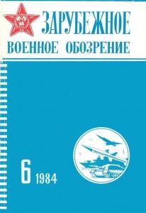 Зарубежное военное обозрение 1984 №06