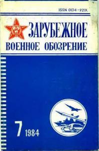Зарубежное военное обозрение 1984 №07
