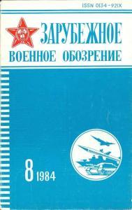 Зарубежное военное обозрение 1984 №08
