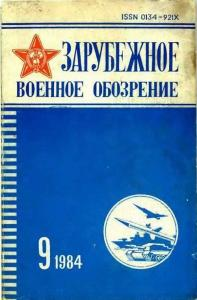 Зарубежное военное обозрение 1984 №09