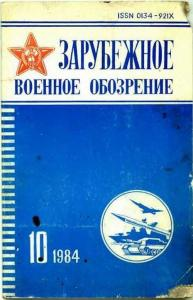 Зарубежное военное обозрение 1984 №10