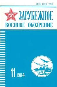 Зарубежное военное обозрение 1984 №11