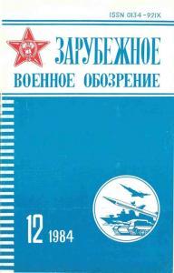 Зарубежное военное обозрение 1984 №12