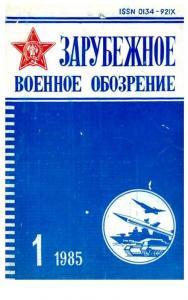Зарубежное военное обозрение 1985 №01
