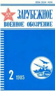 Зарубежное военное обозрение 1985 №02