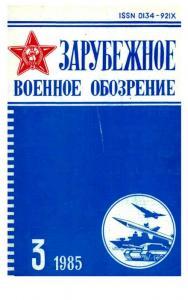 Зарубежное военное обозрение 1985 №03