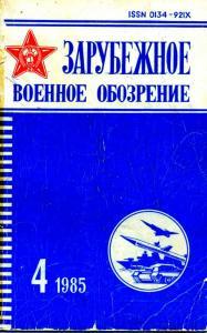Зарубежное военное обозрение 1985 №04