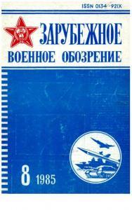 Зарубежное военное обозрение 1985 №08