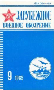 Зарубежное военное обозрение 1985 №09