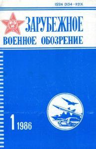 Зарубежное военное обозрение 1986 №01