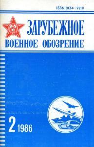 Зарубежное военное обозрение 1986 №02