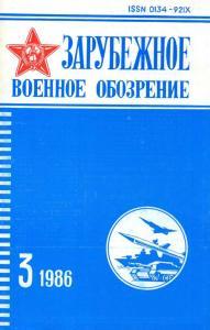 Зарубежное военное обозрение 1986 №03