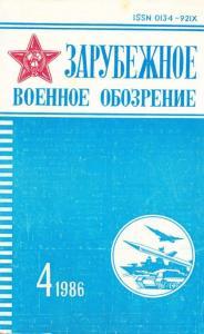 Зарубежное военное обозрение 1986 №04