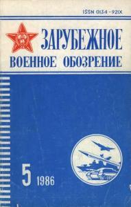 Зарубежное военное обозрение 1986 №05