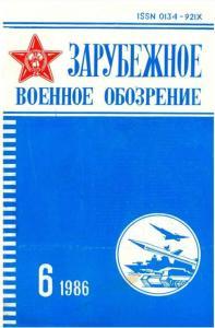 Зарубежное военное обозрение 1986 №06