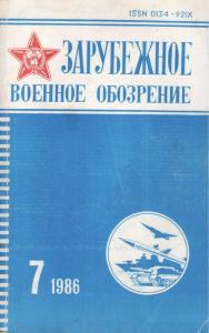 Зарубежное военное обозрение 1986 №07