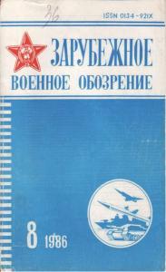 Зарубежное военное обозрение 1986 №08