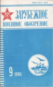 Зарубежное военное обозрение 1986 №09