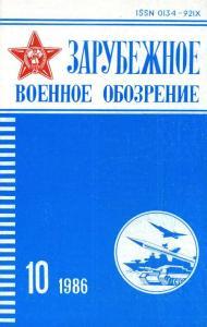 Зарубежное военное обозрение 1986 №10