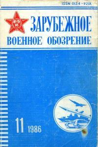 Зарубежное военное обозрение 1986 №11
